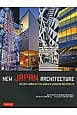 NEW JAPAN ARCHITECTURE RECENT WORKS BY THE WORLD