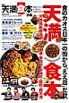 ぴあ 天満食本 2015 食のカオス日本一の街から「ええ店」だけ。 最新!だけでは終わらない長く使える天満の222店