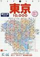 全東京 10,000 市街道路地図 2015-2016 都内23区[詳細収録]