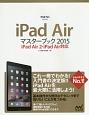 iPad Air マスターブック 2015 iPad Air2・iPad Air対応