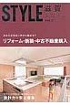 STYLE滋賀 あなたの住まい何から始める?リフォーム・新築・中古不動産購入 わたしたちの家づくり新築も、不動産も、リフォームも(2)