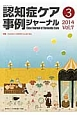 認知症ケア事例ジャーナル 7-3 2014 特集:地域部会での事例検討会の取り組み