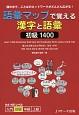 語彙マップで覚える漢字と語彙 初級1400 N4・N5レベル 頭の中で、ことばのネットワークがどんどん広がる!