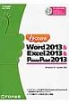 よくわかるMicrosoft Word 2013&Microsoft Excel 2013&Microsoft PowerPoint 2013 Windows8.1Update対応