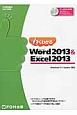 よくわかるMicrosoft Word 2013&Microsoft Excel 2013 Windows8.1 Update対応