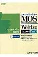 MOS Microsoft Office Specialist Word2013 Expert Part1 対策テキスト&問題集 よくわかるマスター