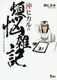 沖ヒカルの煩悩雑記 パチスロライターからの卒業