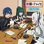ラジオCD「棺音(ラジオ)のチャイカ」Vol.3