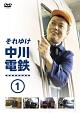 それゆけ中川電鉄1