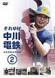 それゆけ中川電鉄2