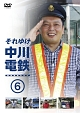 それゆけ中川電鉄6
