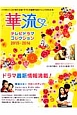 華流テレビドラマコレクション 2015-2016 この1冊で台湾ドラマと中国時代劇のトレンドがわかる