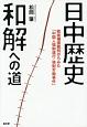 日中歴史 和解への道 戦後補償裁判からみた「中国人強制連行・強制労働事件