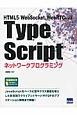 TypeScript ネットワークプログラミング HTML5/WebSocket/WebRTCによる