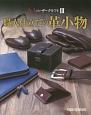 職人仕立ての革小物 大人のレザークラフト3 Professional Series