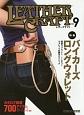 レザークラフト 特集:バイカーズロングウォレット (9)