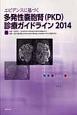 エビデンスに基づく 多発性嚢胞腎(PKD)診療ガイドライン 2014