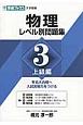 物理レベル別問題集 上級編 レベル別問題集シリーズ 大学受験(3)