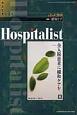 Hospitalist 2-4 特集:緩和ケア