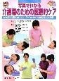 写真でわかる介護職のための医療的ケア DVD BOOK 喀痰吸引と経管栄養を中心に、安全・確実なケアの流れ