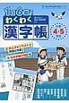 1日6題!わくわく漢字帳 小学4・5年生