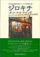 ジロキチ・オン・マイ・マインド ライブハウス高円寺JIROKICHIの40年