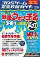3DSゲーム完全攻略ガイド 総力特集:妖怪ウォッチ2 妖怪データ398体大掲載!真打 (1)