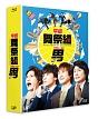 平成舞祭組男 Blu-ray BOX(豪華版)