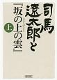 司馬遼太郎と『坂の上の雲』(上)