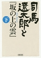 司馬遼太郎と『坂の上の雲』(下)