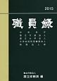 職員録(上) 平成27年