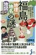 福島 地理・地名・地図の謎 意外と知らない福島県の歴史を読み解く!