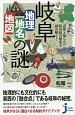 岐阜 地理・地名・地図の謎 意外と知らない岐阜県の歴史を読み解く!