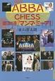 ABBA、CHESS、劇団四季『マンマ・ミーア!』