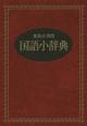 国語小辞典<新装版>