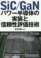 SiC/GaN パワー半導体の実装と信頼性評価技術