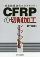 CFRP-炭素繊維強化プラスチック-の切削加工