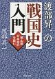 渡部昇一の戦国史入門 頼山陽「日本楽府」を読む