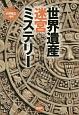世界遺産迷宮ミステリー