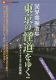 「異界」発掘散歩 東京の「怪道」をゆく