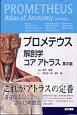 プロメテウス解剖学 コア アトラス<第2版>