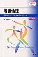 看護倫理<改訂第2版> よい看護・よい看護師への道しるべ