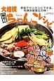 秘伝!大相撲ちゃんこレシピ 家庭でカンタンにできる、相撲部屋直伝の味!