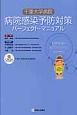 千葉大学病院 病院感染予防対策パーフェクト・マニュアル 日常業務とICTラウンドに活かせる