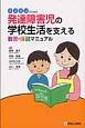 養護教諭のための発達障害児の学校生活を支える教育・保健マニュアル