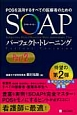 SOAP パーフェクト・トレーニング POSを活用するすべての医療者のための(2)