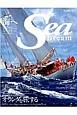 Sea Dream 舟を育てる海「歴史深き海洋国家、オランダを旅する」 海へ(20)