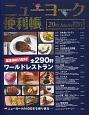ニューヨーク便利帳 20th Anniversary 編集部総力取材!全290軒ワールドレストラン