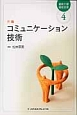 コミュニケーション技術<第2版> 最新・介護福祉全書4 介護
