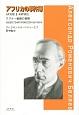 アフリカの事件簿 ワグナー教授の発明